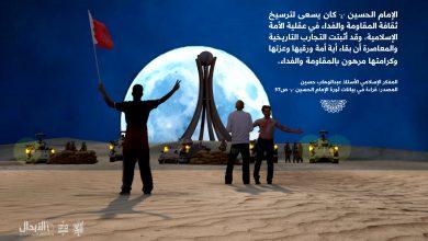 Photo of بقاء أي أمة مرهون بالمقاومة والفداء