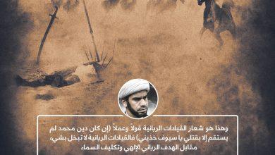 Photo of القيادات لا تبخل بشيء مقابل الهدف الإلهي والتكليف