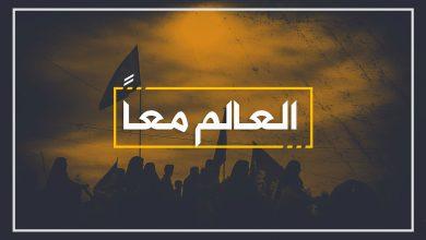 Photo of زيارة الأربعين: العالم معاً