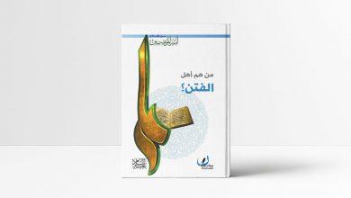 Photo of كتاب من هم أهل الفتن؟