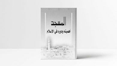 Photo of كتاب المسجد أهميته ودوره في الإسلام