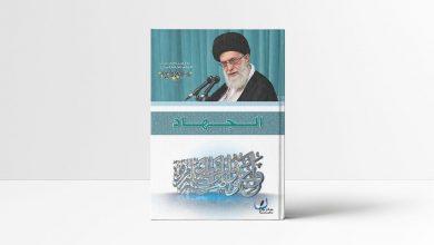 Photo of كتاب الجهاد