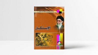 Photo of كتاب الإستكبار