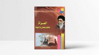 Photo of كتاب المرأة علم وعمل وجهاد