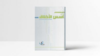 Photo of كتاب أسس الأخلاق