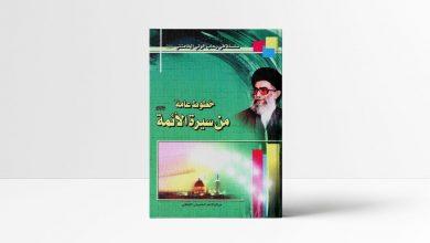 Photo of كتاب خطوط عامة من سيرة الأئمة عليهم السلام