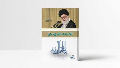 Photo of كتاب الإمام المهدي عجل الله فرجه الشريف