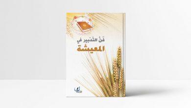 Photo of كتاب فن التدبير في المعيشة