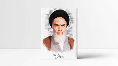 Photo of كتاب لمحات من حياة الإمام الخميني قدس سره
