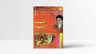 Photo of كتاب الشهيد والشهادة