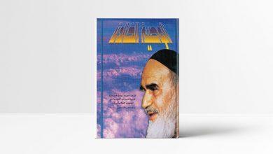 Photo of كتاب الوصية الخالدة