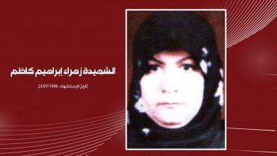 Photo of الشهيدة زهراء إبراهيم كاظم