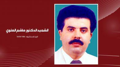 Photo of الشهيد الدكتور هاشم العلوي