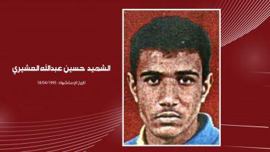 Photo of الشهيد حسين عبدالله العشيري