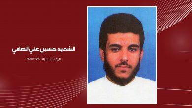 Photo of الشهيد حسين علي محمد الصافي