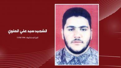 Photo of الشهيد سيد علي سيد أمين محمد العلوي