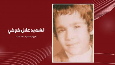 Photo of الشهيد عادل خوخي