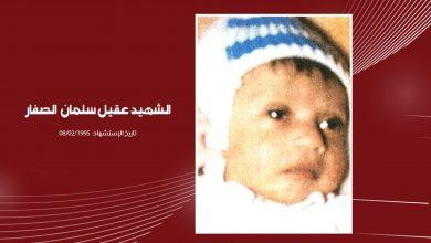 Photo of الشهيد عقيل سلمان علي محمد الصفار