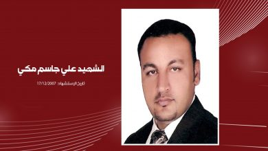 Photo of الشهيد علي جاسم محمد مكي