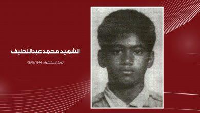 Photo of الشهيد محمد عبداللطيف