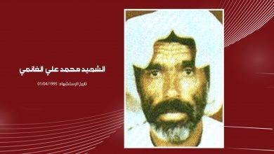 Photo of الشهيد محمد علي عبدالرزاق الغانمي