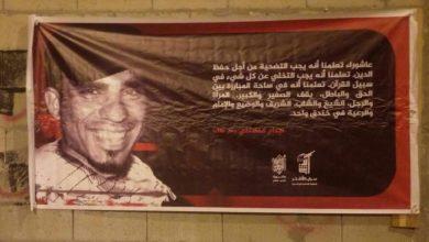 """Photo of """"ثقافية الأشتر"""" تنشر عشرات اليافظات بمناسبة ذكرى عاشوراء"""