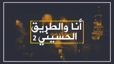 Photo of زيارة الأربعين: أنا والطريق الحسيني 2