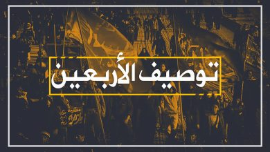 Photo of زيارة الأربعين: توصيف الأربعين