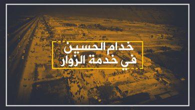 Photo of زيارة الأربعين: خدام الحسين في خدمة الزوار