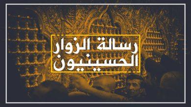 Photo of زيارة الأربعين: رسالة الزوار الحسينيون
