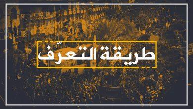 Photo of زيارة الأربعين: طريقة التعرف