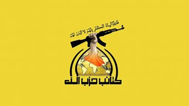 Photo of كتائب حزب الله تعزي الشعب العراقي بإستشهاد ثلة من مجاهدي الحشد