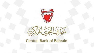 Photo of مصرف البحرين المركزي: تجاوز الدين العام 12.4 مليار دينار