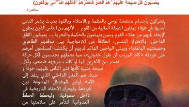 Photo of آية وتفسير: هم العدو فاحذرهم