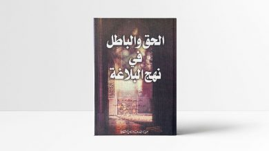 Photo of كتاب الحق والباطل في نهج البلاغة