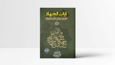 Photo of كتاب آيات الجهاد
