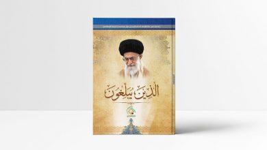 Photo of كتاب الذين يبلغون