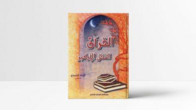 Photo of كتاب القرآن الثقل الأكبر