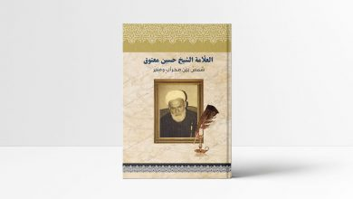 Photo of كتاب العلّامة الشيخ حسين معتوق شمسٌ بين محراب ومنبر