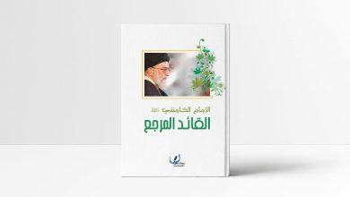 Photo of كتاب الإمام الخامنئي دام ظله القائد المرجع