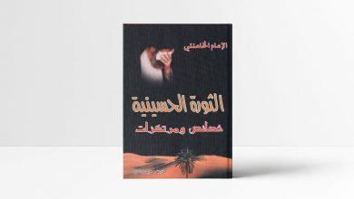 Photo of كتاب الثورة الحسينية خصائص ومرتكزات