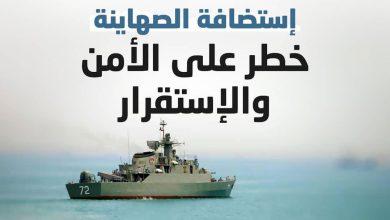 Photo of الوفاق: إستضافة الصهاينة خطر على الامن والاستقرار