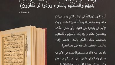 Photo of آية وتفسير: إن يثقفوكم يكونوا لكم أعداء