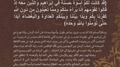Photo of آية وتفسير: بدا بيننا وبينكم العداوة والبغضاء أبدا حتى تؤمنوا