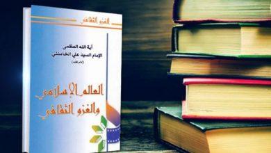 Photo of كتاب العالم الإسلامي والغزو الثقافي