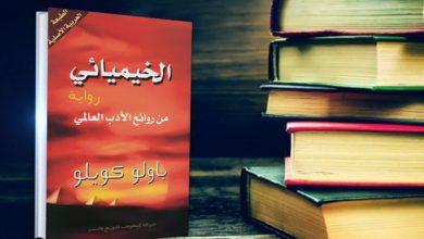 Photo of كتاب الخيميائي