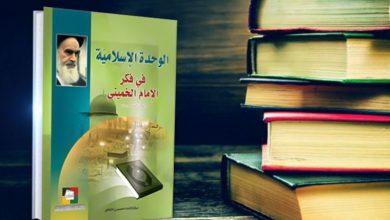 Photo of كتاب الوحدة الإسلامية في فكر الإمام الخميني