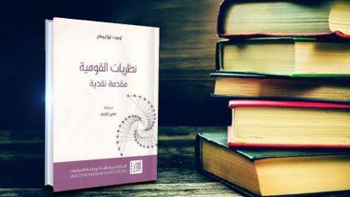 Photo of كتاب نظريات القومية – مقدمة نقدية