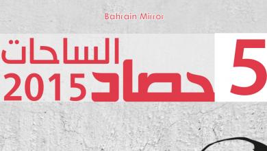 Photo of كتاب حصاد الساحات 2015