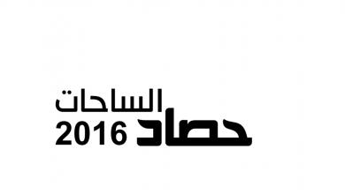 Photo of كتاب حصاد الساحات 2016